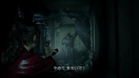 生化危机2 重制版 克莱尔篇 游戏演示 遭遇暴君