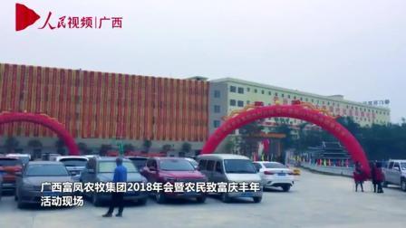 微视: 广西富凤农牧集团2018年会暨农民致富庆丰年活动现场