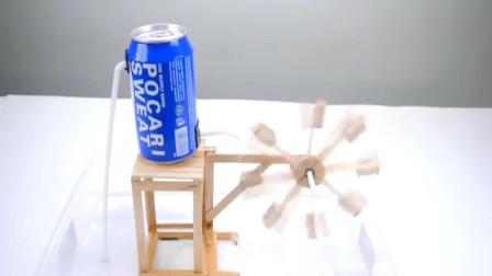 易拉罐和小木条制作水车,牛人的创意太赞了