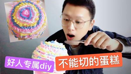 用仿真奶油制作球形蛋糕,切开不能切的蛋糕
