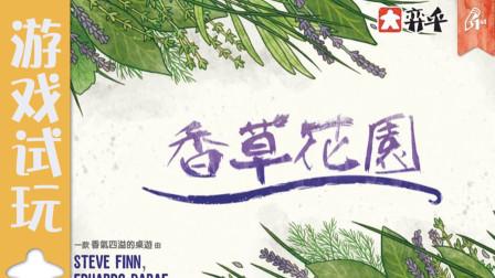 【弈乎】香草花园 - 游戏视频 - 论园艺的重要性!