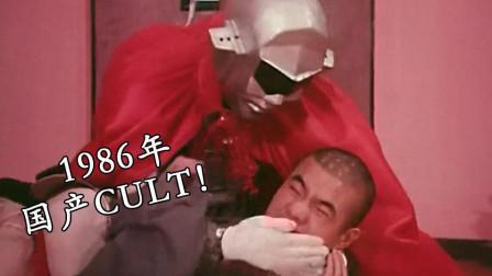 奥特曼大战少林和尚!1986年国产电影clut神作!