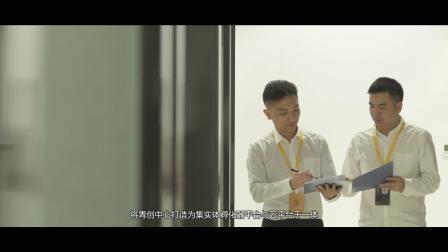 企业文化系列之青创中心(贺年版)