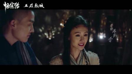 蔡健雅献声电影《悟空传》插曲高清MV《紫》,因为他一直在等你!