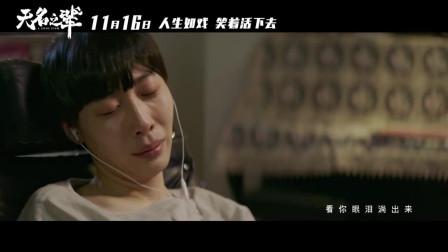电影《无名之辈》发布尧十三演唱插曲《瞎子》MV
