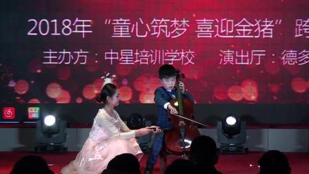 中星培训学校跨年晚会大提琴表演《兰花花》《五月时光》