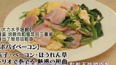 孤独的美食家:大力水手培根,鸡蛋培根肉和菠菜的三重奏