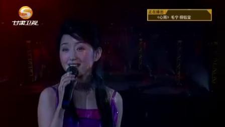 毛宁、杨钰莹深情对唱《心雨》,唱的太美了,不愧是金童玉女