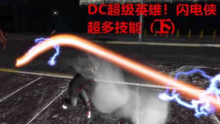 [琴爷]GTA5MOD: DC超级英雄:闪电侠!超多技能(下)19