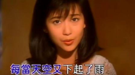 孟庭苇《风中有朵雨做的云》原版MV,真正的女神,人美歌甜!