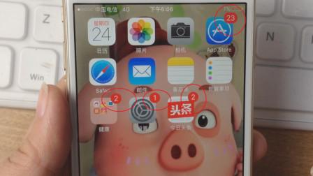 手机屏幕应用消息图标太多,一键清除小红点,手机屏幕好看多了