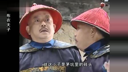 巡抚把微服私访的皇上抓牢房,张口就骂龟孙子,这段看一次笑一次