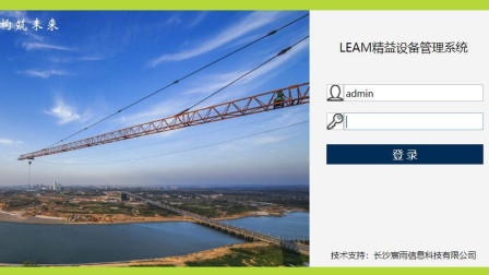 LEAM精益设备管理系统教程:维修人员工时统计