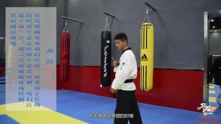 跆拳道横踢的技巧展示,详细讲解横踢动作的注意事项!