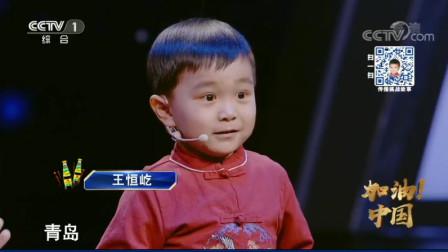5岁神童王恒屹萌态十足挑战不可能,撒贝宁都感觉被嘲笑了