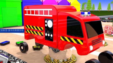 流动汽车修理厂给消防车换心形轮胎 家中的美国学校