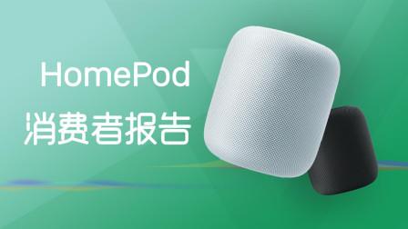 HomePod消费者报告