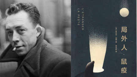 【十分文学】加缪《局外人》:如果冷漠该,我鄙视活着的人