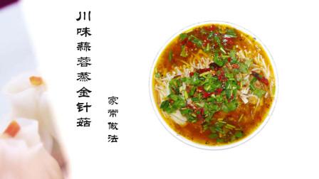 蒜蓉蒸金针菇-川味版 家常做法