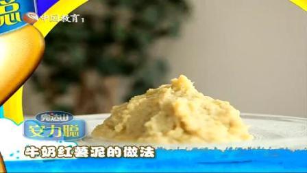 特别适合宝宝的牛奶红薯泥做法