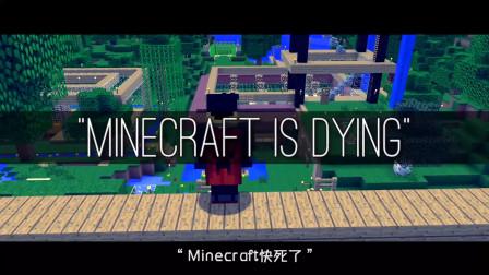 我的世界Minecraft是否正在死亡