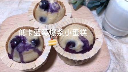 低卡蓝莓爆浆小蛋糕