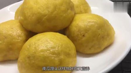 家庭厨房!南瓜最好吃的新做法,不用烤箱,不用锅烙,简单一做,比面包好吃