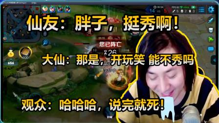 张大仙:峡谷之巅还有我不会的英雄吗?常规操作!说完就死!