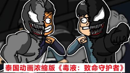 泰国动画浓缩版《毒液:致命守护者》