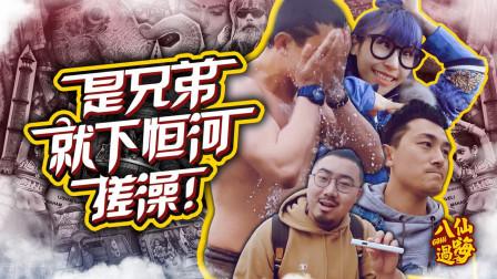 《八仙过嗨》EP02 中国小哥挑战恒河浴,作死开挂追赶印度火车