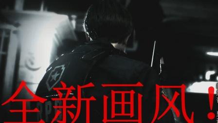 【纯粹小威】RESIDENT EVIL 2测试版游玩