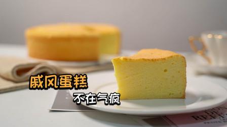 不塌陷,不收腰,学会了新手也能烤出松软,轻盈的戚风蛋糕
