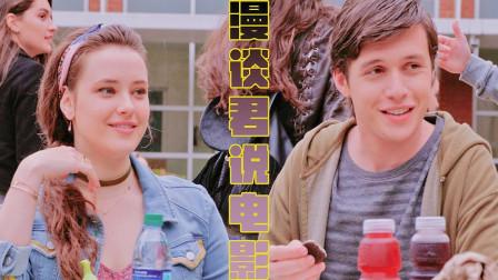 【漫谈君说电影】《爱你,西蒙》:所有的爱情都应当被尊重