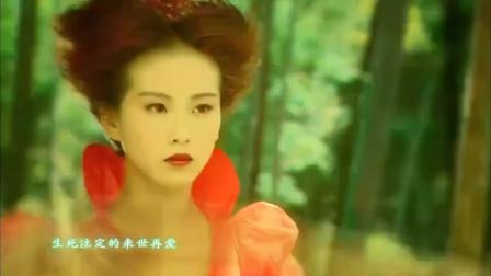 吴雨霏献声《仙剑奇侠传3》主题曲《生生世世爱》MV