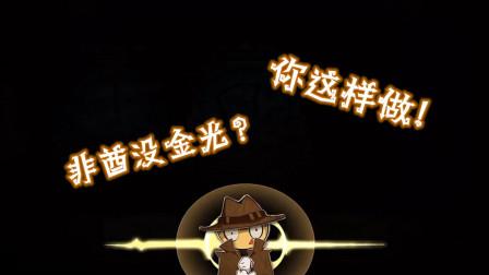 第五人格:非酋抽奖如何才能见金光?欧皇侦探教你一招!