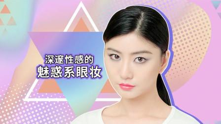 美妆进阶班,掌握这些技巧,小白也可以驾驭这款魅惑眼妆