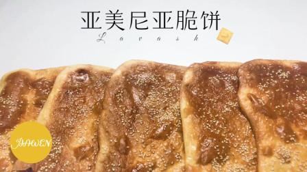 【亚美尼亚脆饼Lavash】芝麻薄脆的教程
