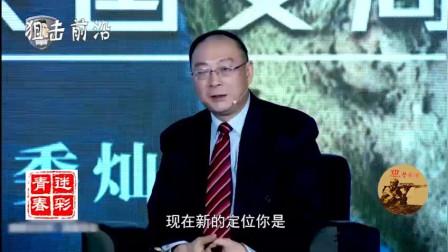 金灿荣:我们中国大陆是大国里面脾气最好了,除了台湾问题其它都可以谈