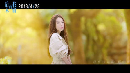 田馥甄献声电影《爱了很久的朋友》插曲《后来的我们》MV
