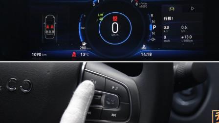 汽车功能视频-领克03 方向盘右侧按钮使用演示