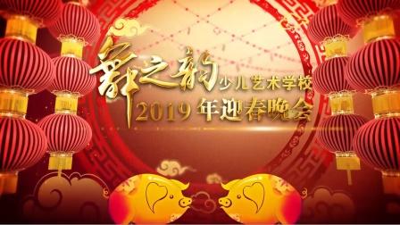 大同市舞之韵少儿艺术学校2019年迎春晚会A