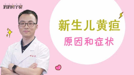 引起新生儿黄疸的原因和症状, 新手爸妈需注意的护理要点