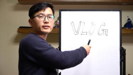 最近很火的Vlog原来这么拍!