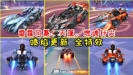 QQ飞车手游:雷霆风暴、天蓬、燃魂针尖喷焰更新!全特效展示