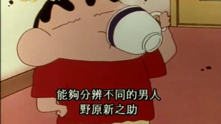 蜡笔小新:小新偷喝咖啡,整个晚上睡不着