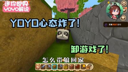 迷你世界:单人生存第32期YOYO心态炸了,说要卸游戏?