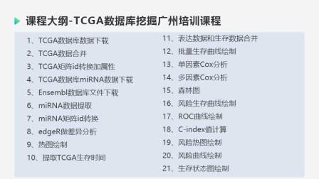 1.TCGA数据库Cox分析必修课-TCGA数据库数据下载