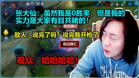 张大仙:虽然我是0胜率!但是我的实力大家是有目共睹的!大仙卒