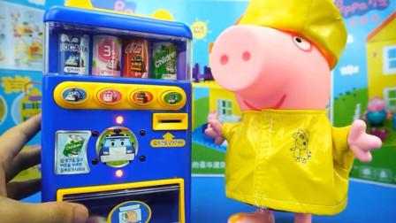 儿童玩具;小猪渴了,它找到了自动贩卖机