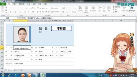 超级实用的查询表,用VLOOKUP函数制作员工信息查询表!